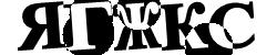 BotDetect CAPTCHA Cyrillic CAPTCHA Image screenshot